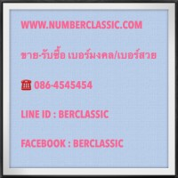 NUMBERCLASSIC